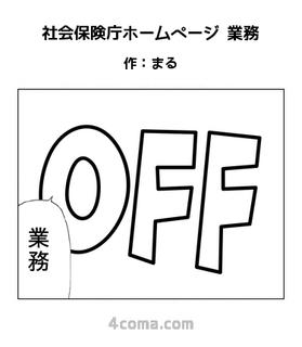 社会保険庁ホームページ 業務.jpg